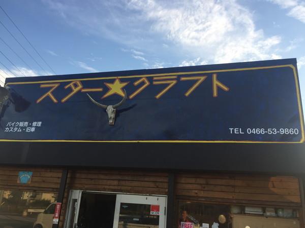 藤沢 湘南台 バイク屋 スタークラフト